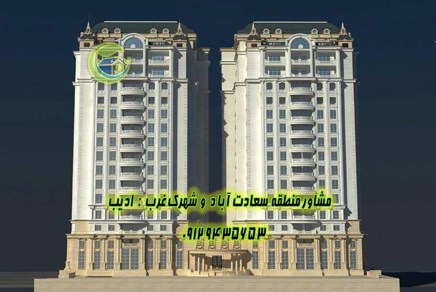 برج هلیوس سعادت آباد