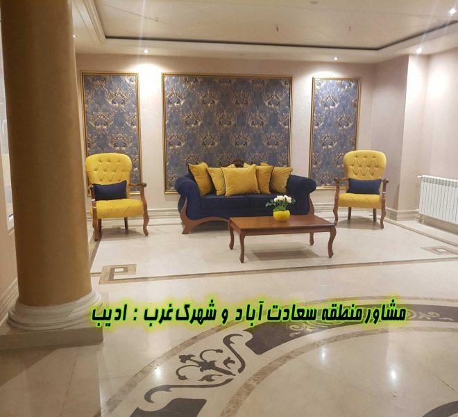 خرید آپارتمان سعادت آباد سرو غربی