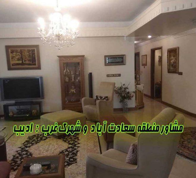 خرید آپارتمان ۱۴۵ متری سعادت آباد کاج