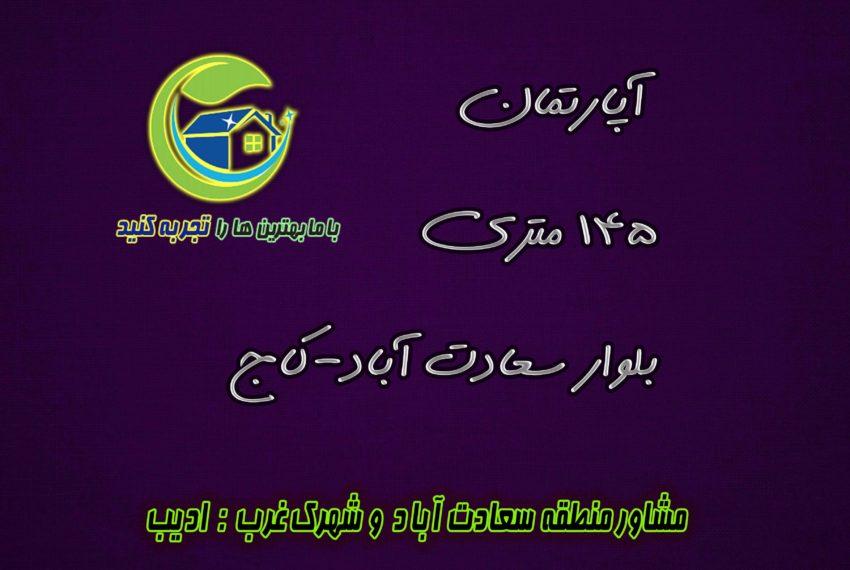 خرید آپارتمان سعادت آباد کاج