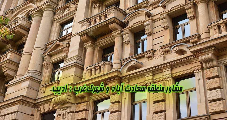 قیمت فروش آپارتمان سعادت آباد