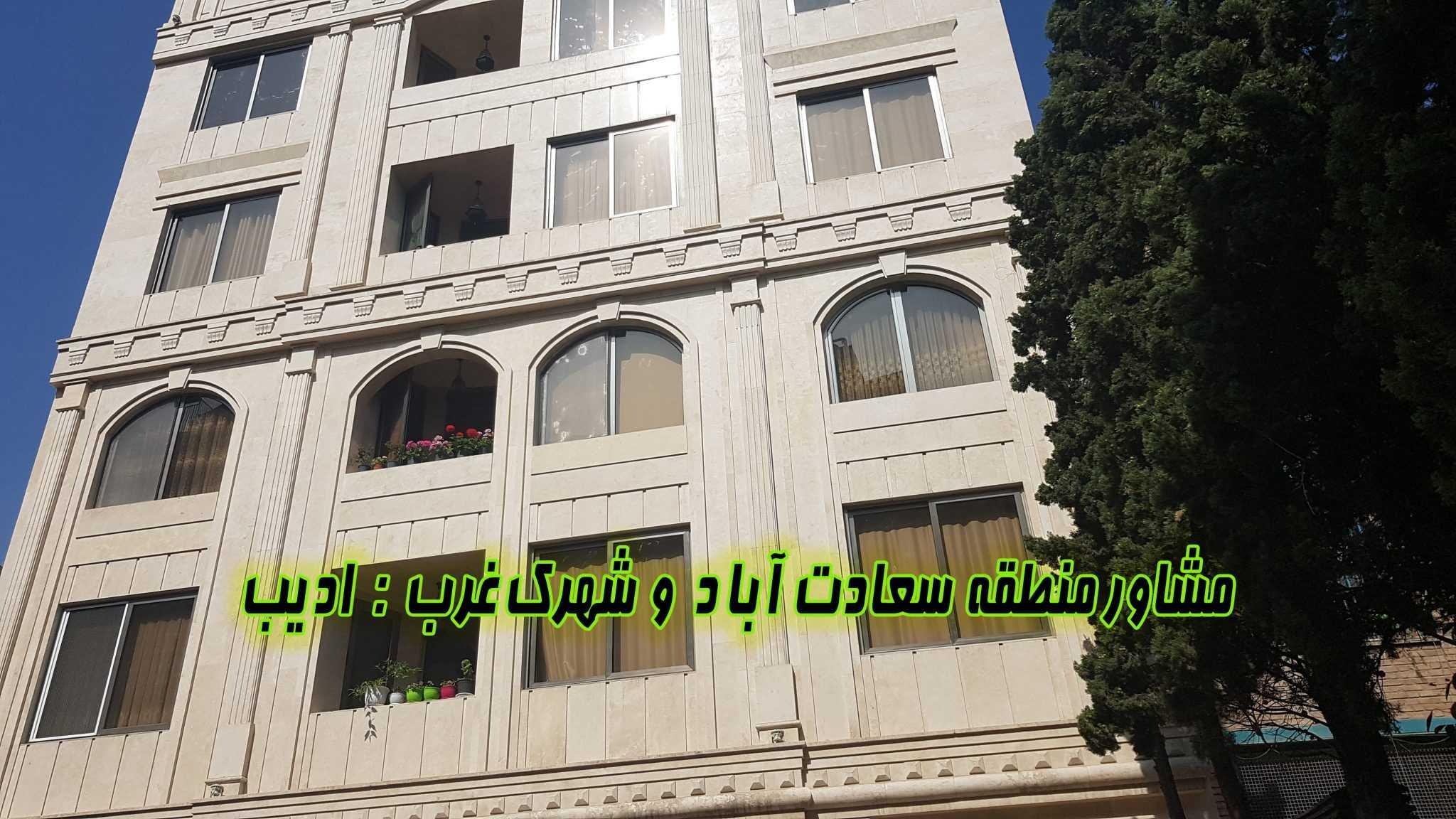 خرید آپارتمان سعادت آباد 124 متری