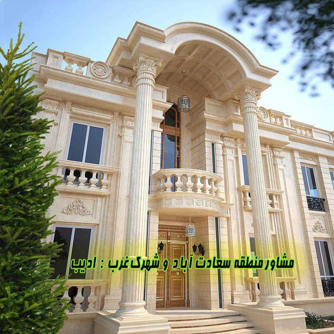 خرید آپارتمان سعادت آباد