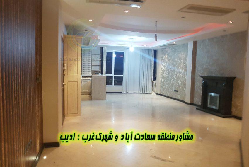 خرید آپارتمان ۱۴۵ متری سعادت آباد