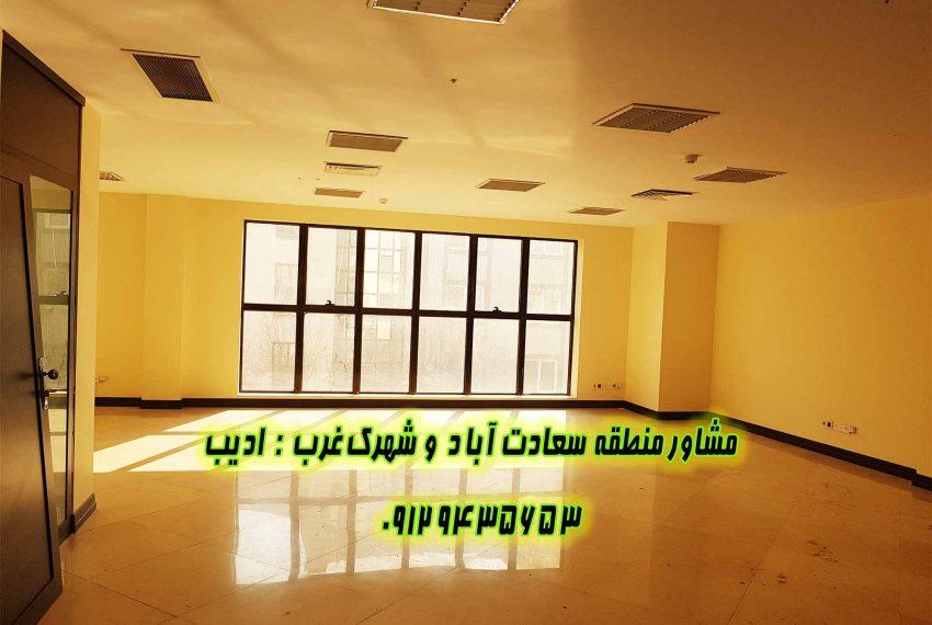 اجاره دفتر اداری سعادت آباد