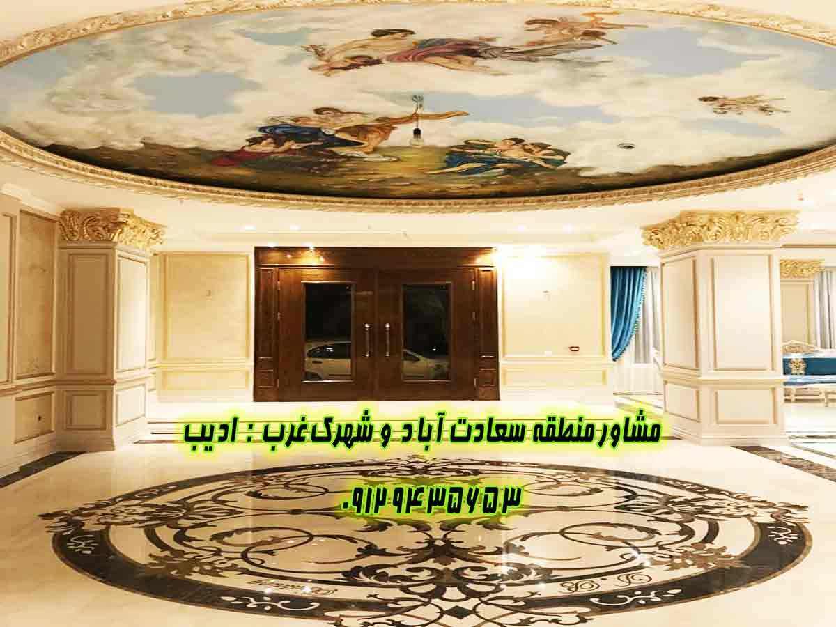 خريد آپارتمان سعادت آباد داود حسینی
