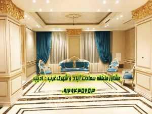 خريد اپارتمان سعادت آباد داود حسینی
