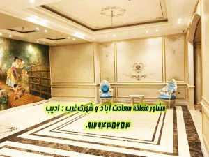 خريد اپارتمان سعادت اباد داود حسینی