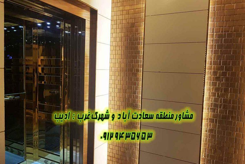 خرید آپارتمان بالای کاج سعادت آباد