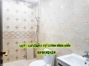 خرید آپارتمان سعادت آباد داود حسینی مشاور سعادت آباد و شهرک غرب