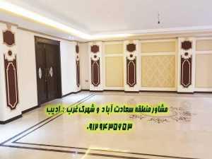 خرید آپارتمان سعادت آباد صدف