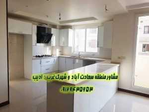 خرید آپارتمان سعادت اباد سپیدار مشاور سعادت آباد و شهرک غرب