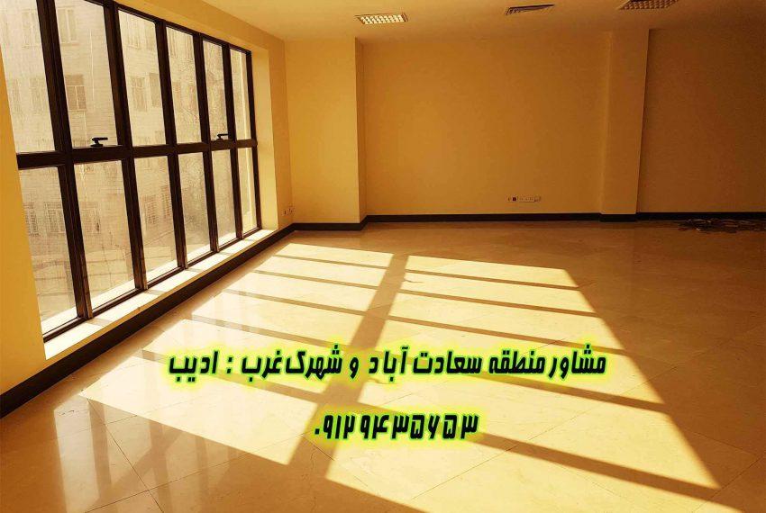 خرید آپارتمان موقعیت اداری سعادت آباد 1