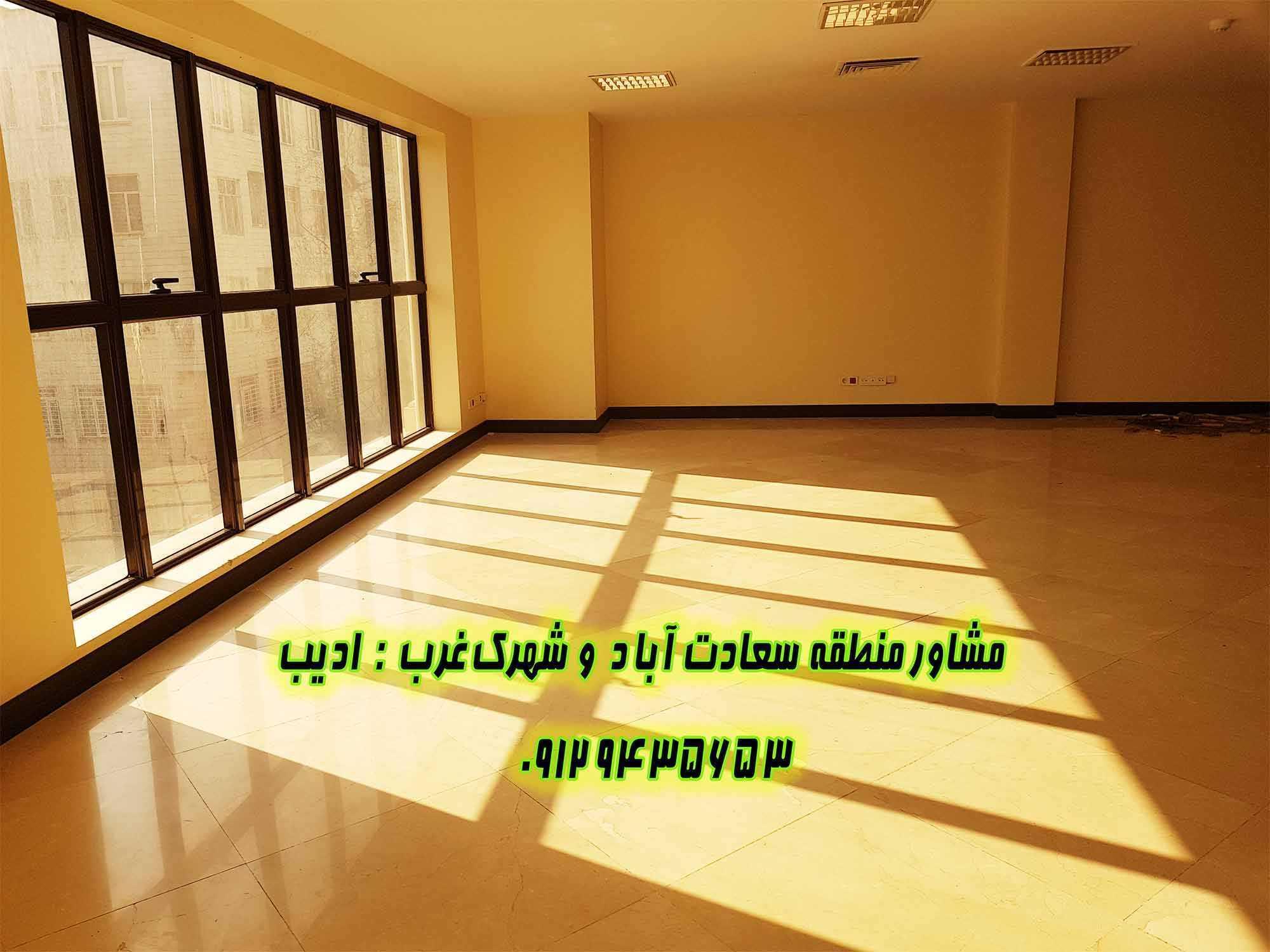 خرید آپارتمان موقعیت اداری سعادت آباد