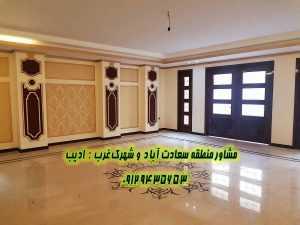 خرید اپارتمان سعادت آباد سپیدار
