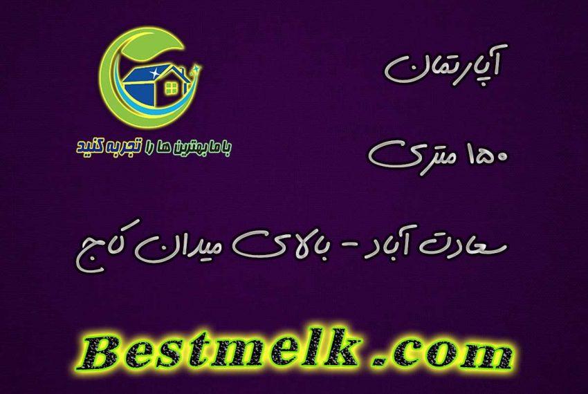 خرید و فروش آپارتمان سعادت آباد کاج