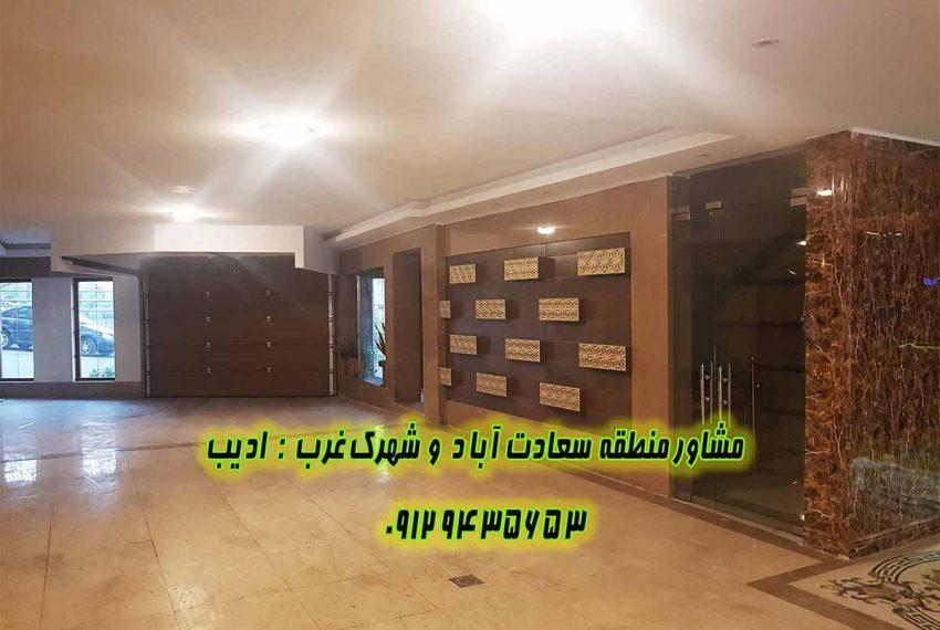 خرید و فروش آپارتمان نوساز در سعادت آباد