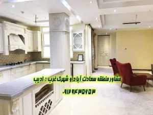 فروش آپارتمان سعادت اباد داود حسینی