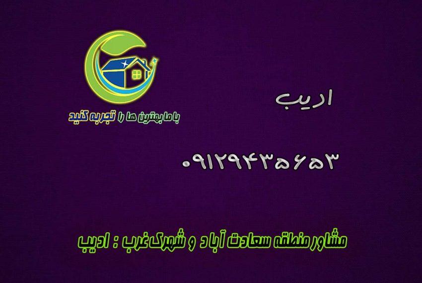 فروش اپارتمان سعادت آباد داود حسینی