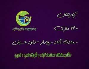 فروش اپارتمان سعادت اباد داود حسینی