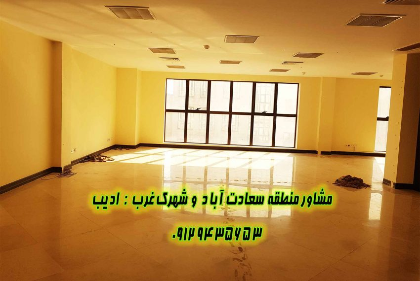 فروش دفتر کار در سعادت آباد