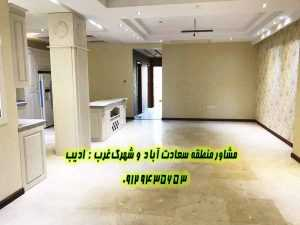 قيمت آپارتمان سعادت آباد داود حسینی