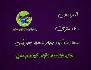 قیمت خرید آپارتمان سعادت آباد سپیدار