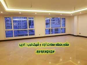 قیمت خرید و فروش خانه در ۲۴ متری سعادت آباد مشاور سعادت آباد و شهرک غرب