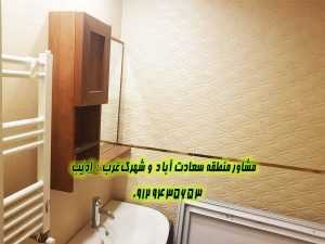 قیمت آپارتمان بلوار سعادت آباد