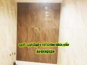 24 meters of Saadat Abad Price مشاور سعادت آباد و شهرک غرب
