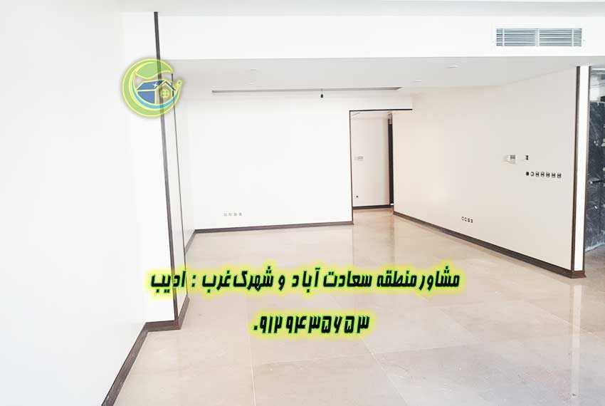 خريد اپارتمان سعادت آباد کاج