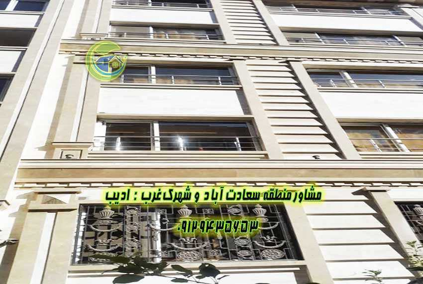 خرید و فروش آپارتمان شهرک غرب دریا