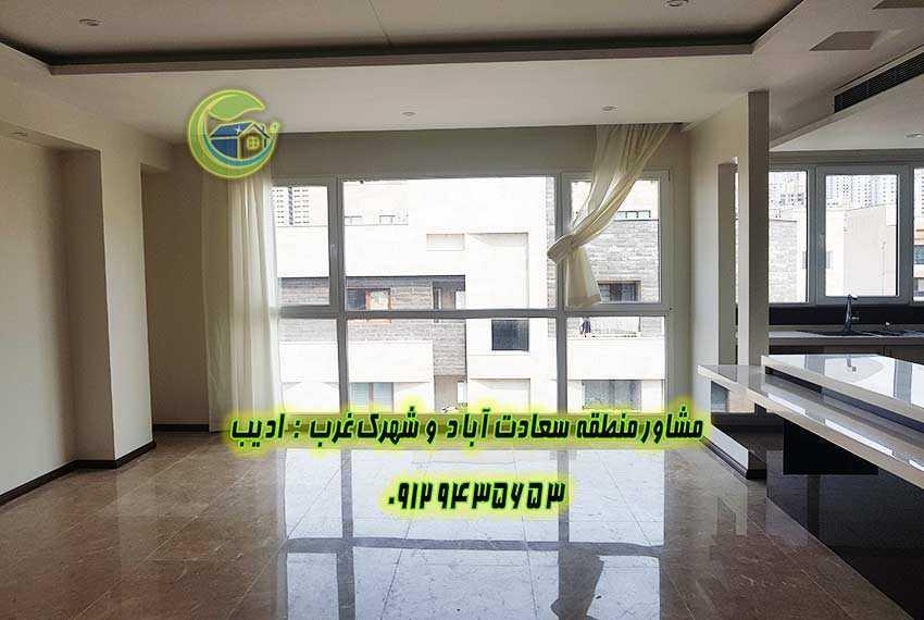 خرید اپارتمان سعادت آباد میدان شهرداری
