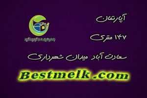 خرید خانه میدان شهرداری سعادت اباد