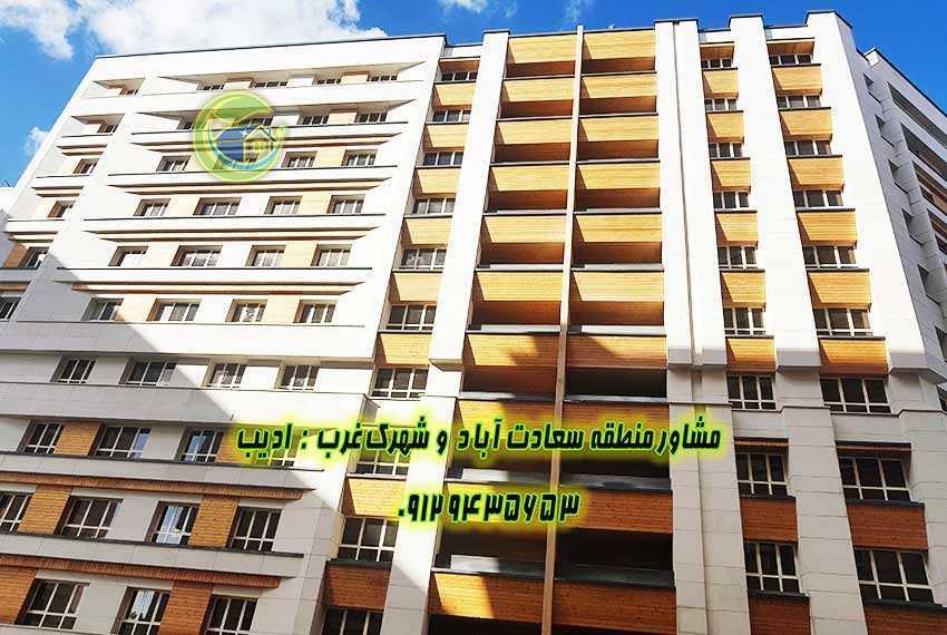 رهن آپارتمان سعات آباد باغ بهشت