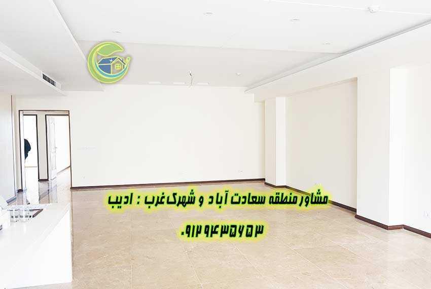 قیمت اپارتمان سعادت آباد میدان شهرداری