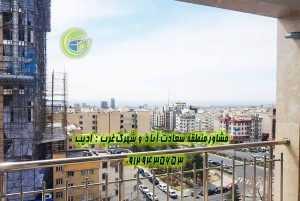 خرید اپارتمان میدان شهرداری سعادت آباد