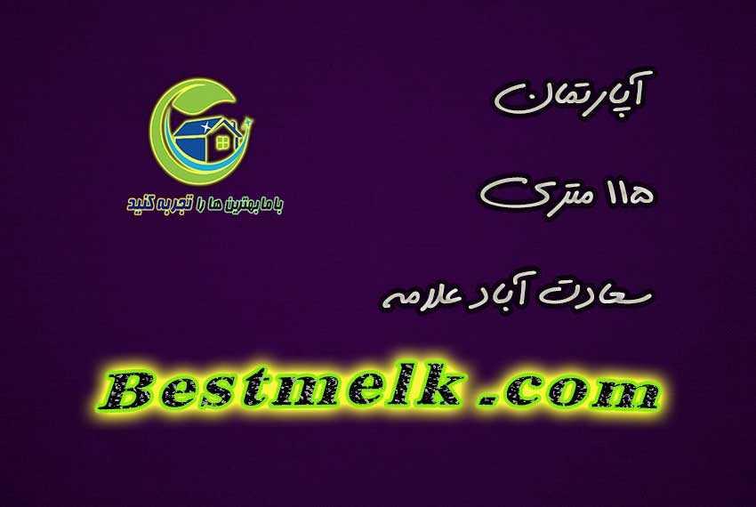املاک علامه سعادت آباد