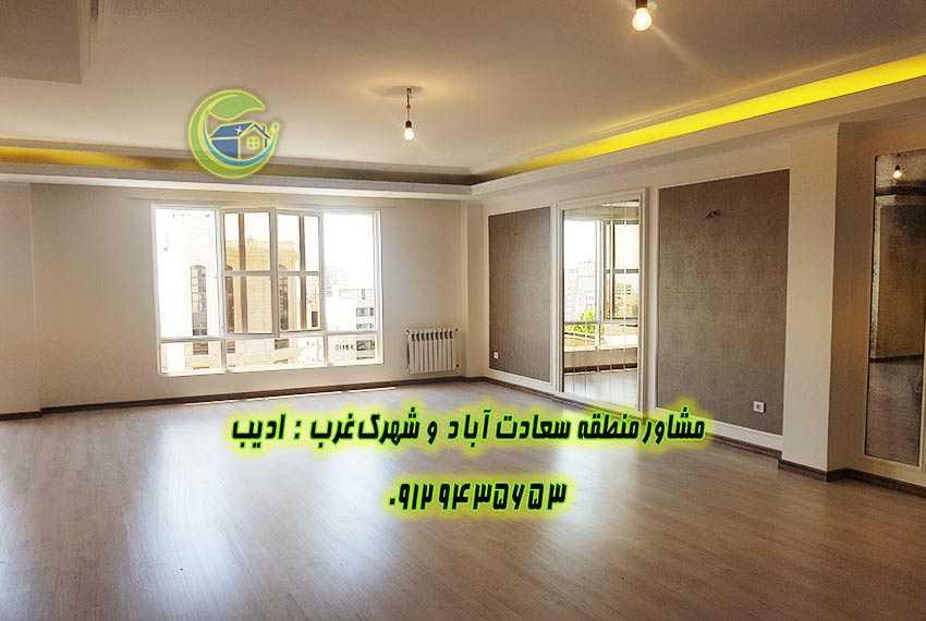 خرید آپارتمان سعادت اباد میدان شهرداری