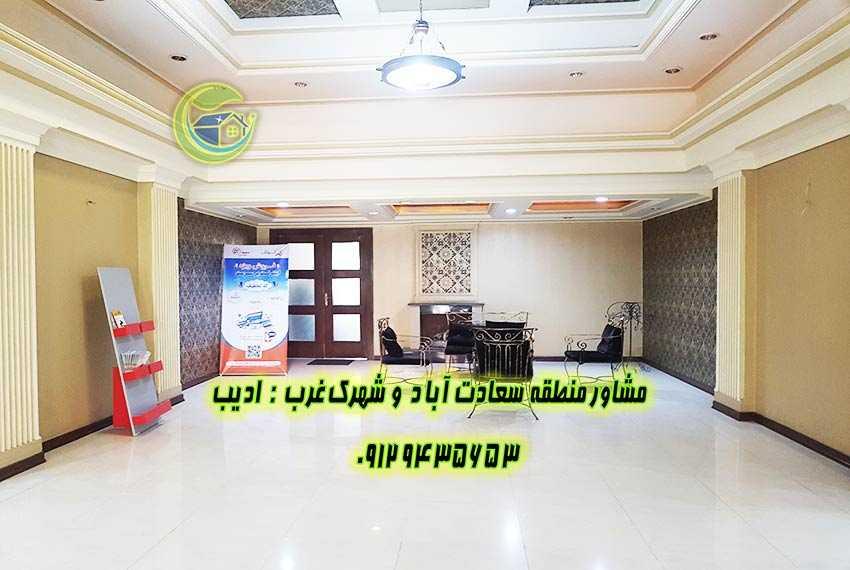 سعادت آباد کوی فراز خرید آپارتمان