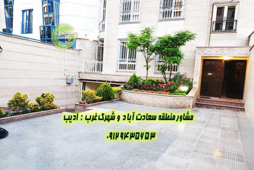 فروش آپارتمان شهرک غرب فرحزادی