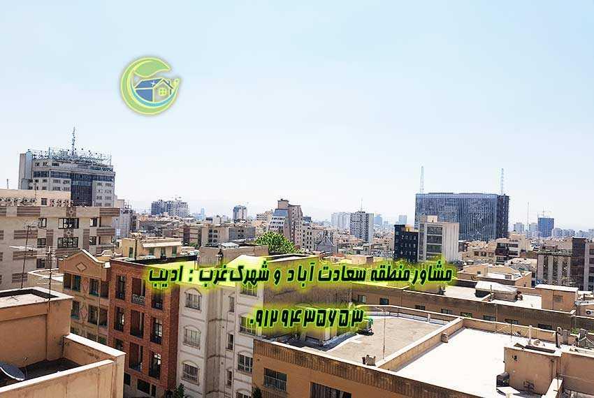 قیمت آپارتمان سعادت اباد میدان شهرداری