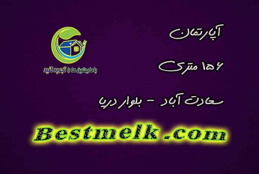 املاک بلوار دریا سعادت آباد
