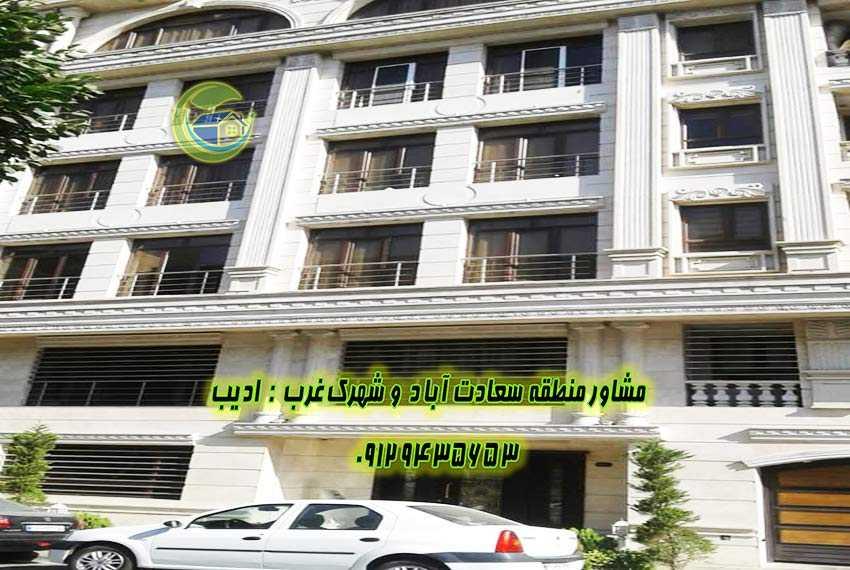 آپارتمان سعادت آباد ١٣٠متر علامه رهن