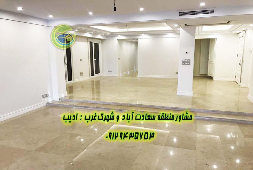 آپارتمان متریال برند سعادت آباد