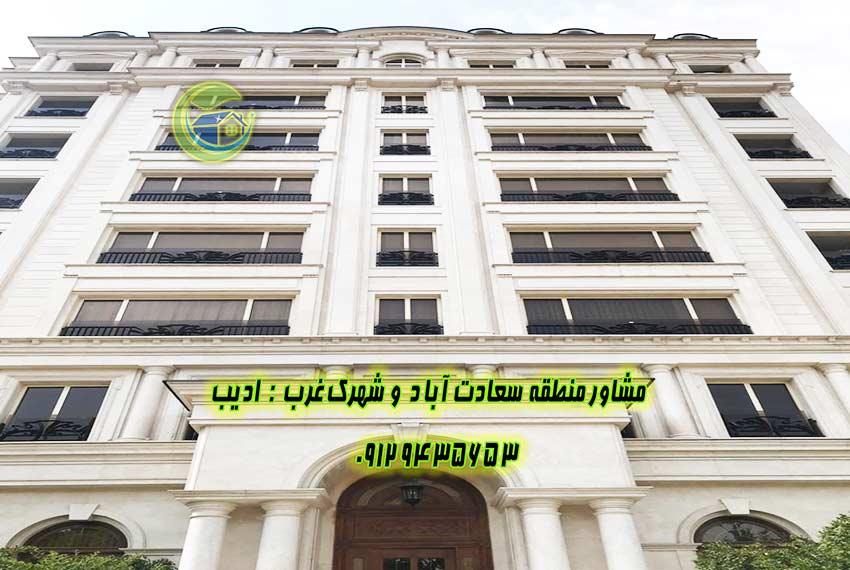 آپارتمان نوساز 300 متری مروارید سعادت آباد
