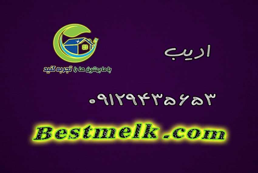 ادیب مشاور املاک سعادت آباد