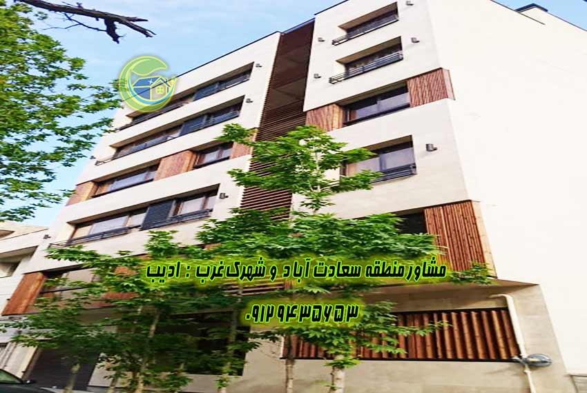 خرید آپارتمان سعادت آباد 175 متری