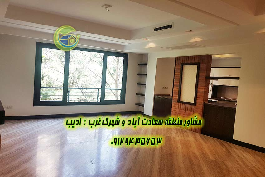 آپارتمان نوساز خیابان دوم سعادت آباد