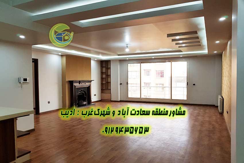 قیمت آپارتمان صرافها  150 متری